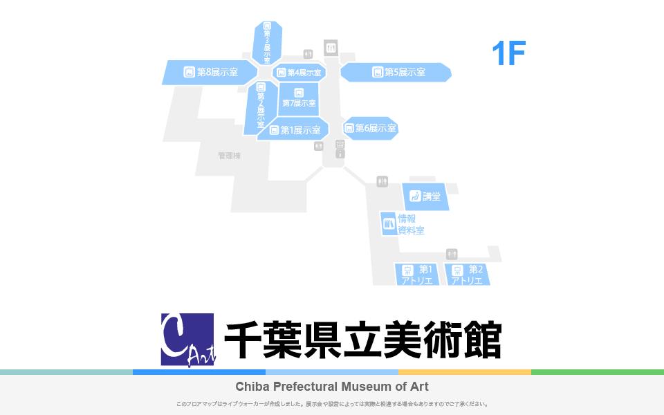 千葉県立美術館のフロアマップ