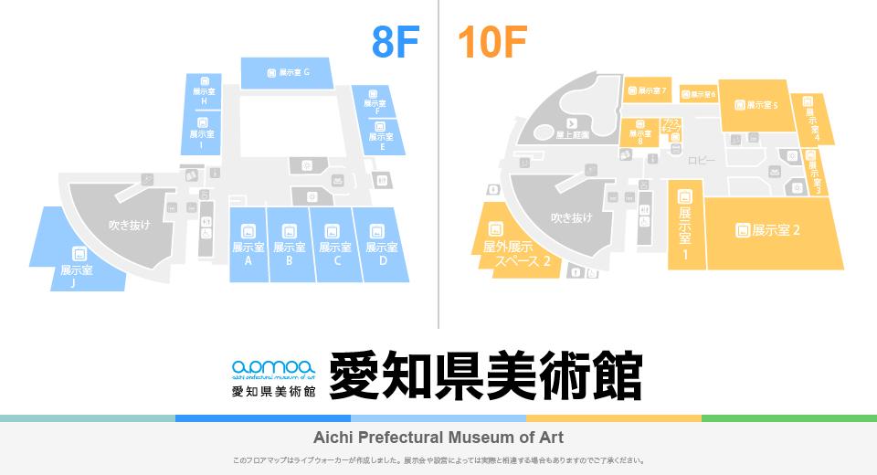 愛知県美術館のフロアマップ