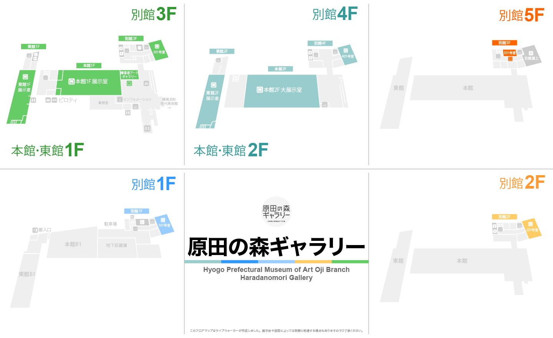 原田の森ギャラリーのフロアマップ