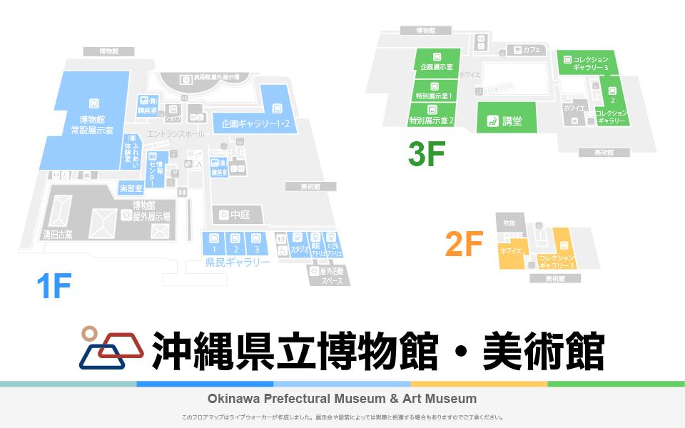 沖縄県立博物館・美術館(おきみゅー)のフロアマップ