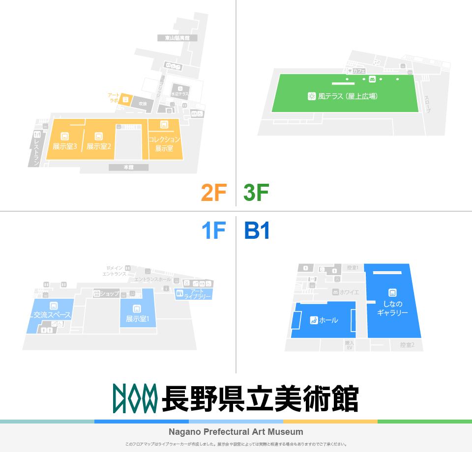 長野県立美術館のフロアマップ