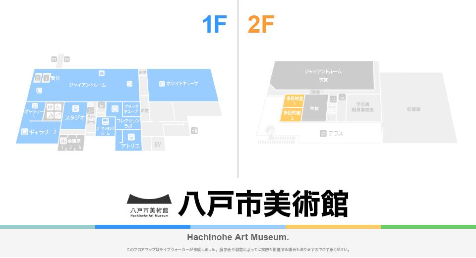 八戸市美術館のフロアマップ