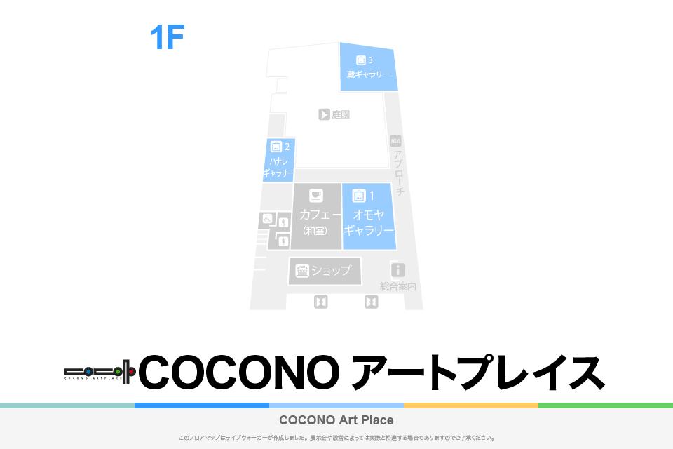 COCONO アートプレイスのフロアマップ