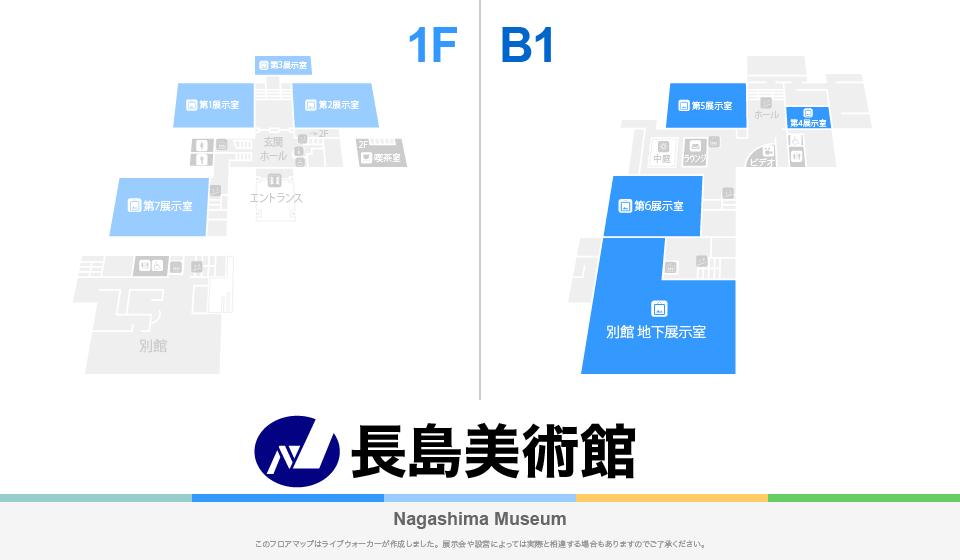 長島美術館のフロアマップ