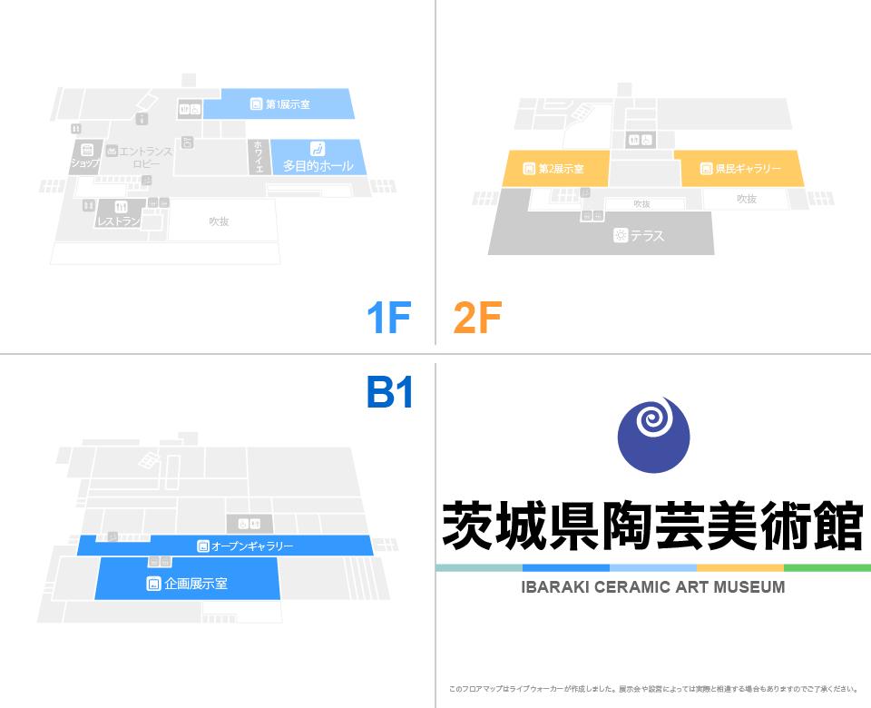 茨城県陶芸美術館のフロアマップ