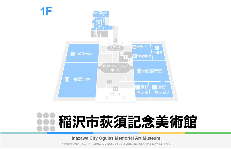 稲沢市荻須記念美術館のフロアマップ