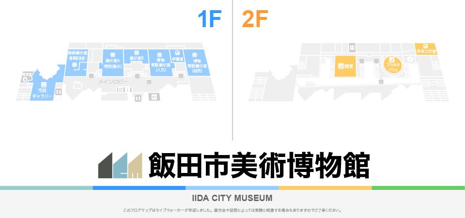 飯田市美術博物館のフロアマップ