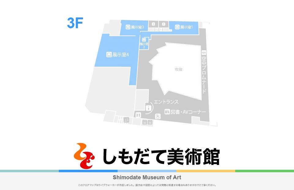 しもだて美術館のフロアマップ