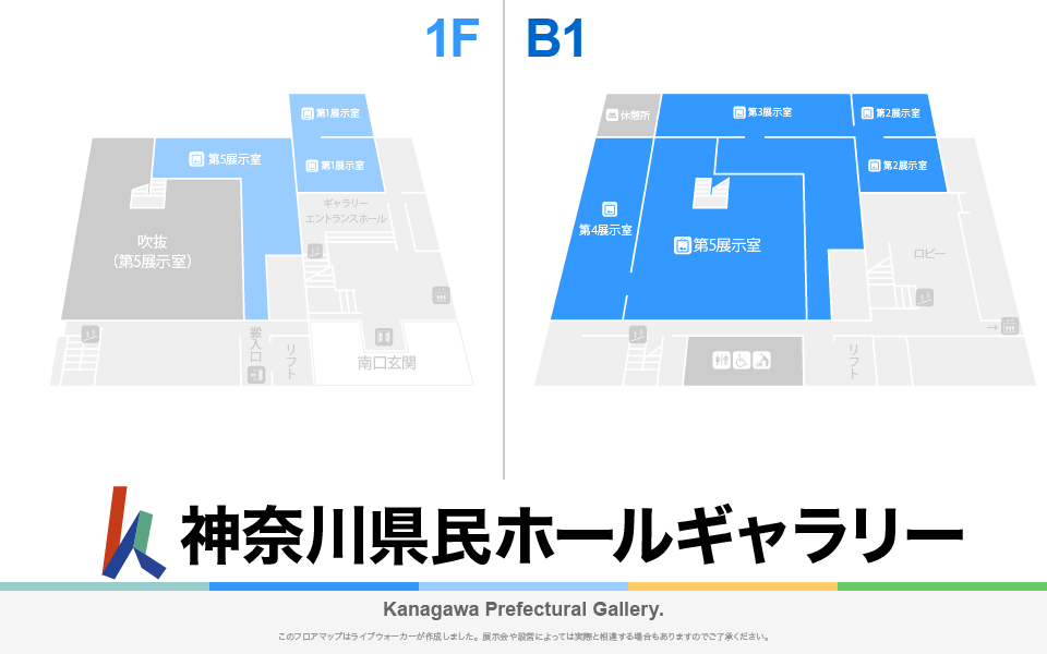 神奈川県民ホールギャラリーのフロアマップ