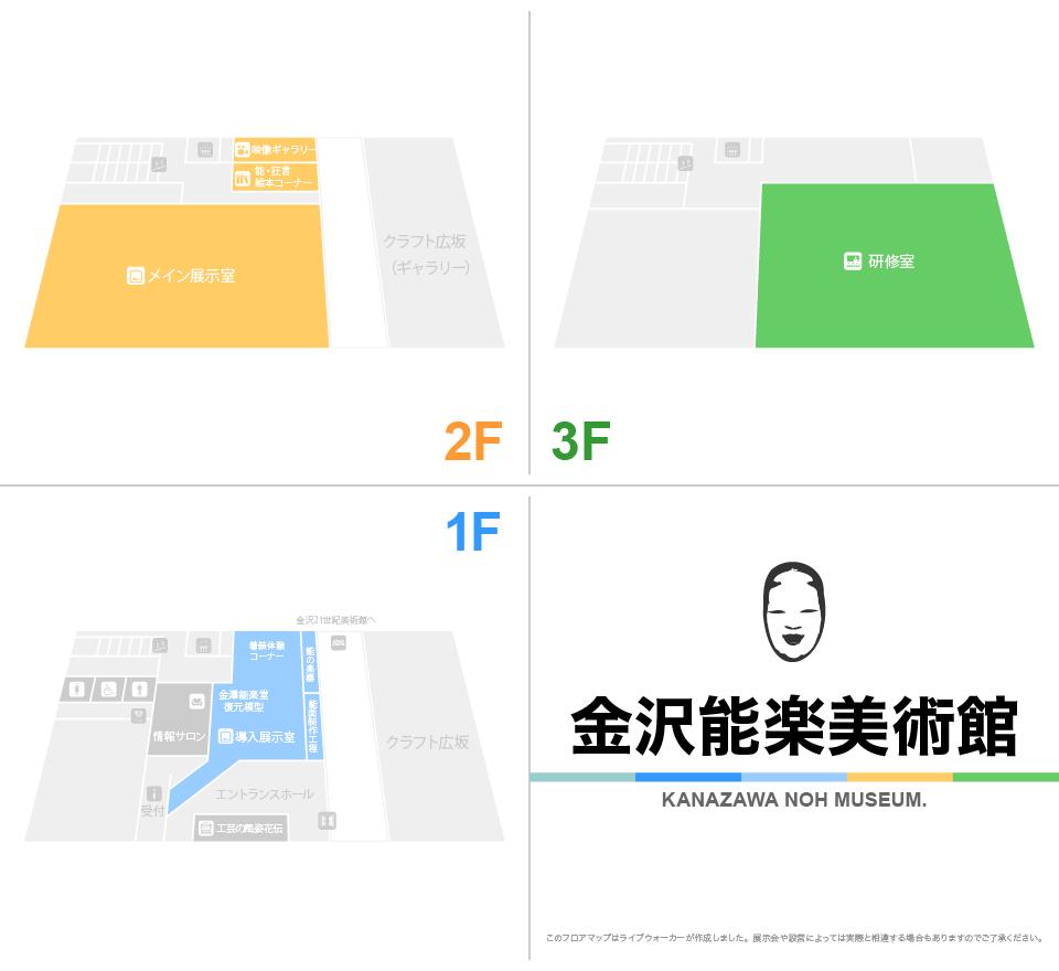 金沢能楽美術館のフロアマップ