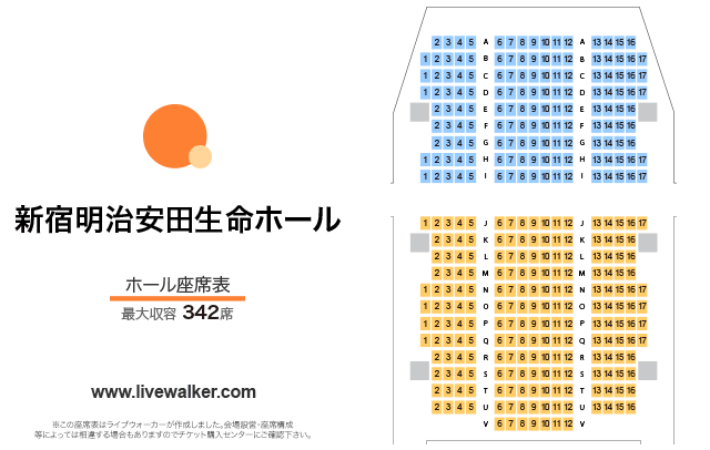 新宿明治安田生命ホールホールの座席表