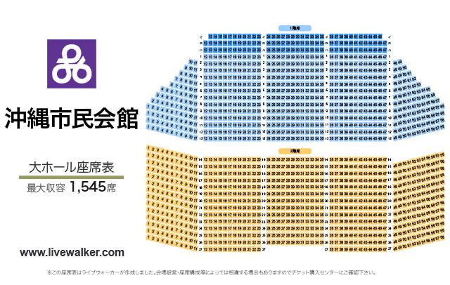 沖縄市民会館大ホールの座席表