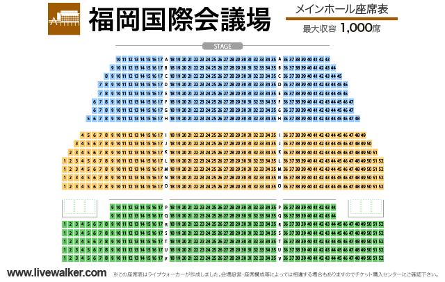 福岡国際会議場メインホールメインホールの座席表