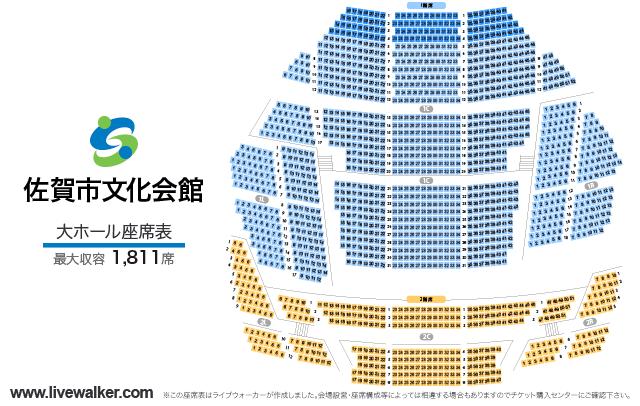 佐賀市文化会館大ホールの座席表