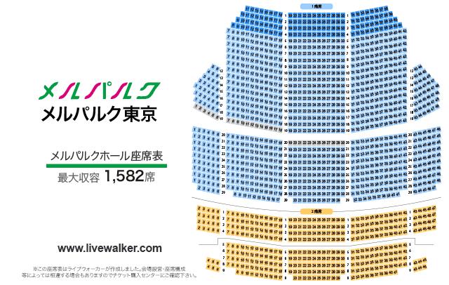 メルパルク東京 メルパルクホールメルパルクホールの座席表