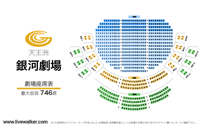 天王洲 銀河劇場 (東京都 品川区...