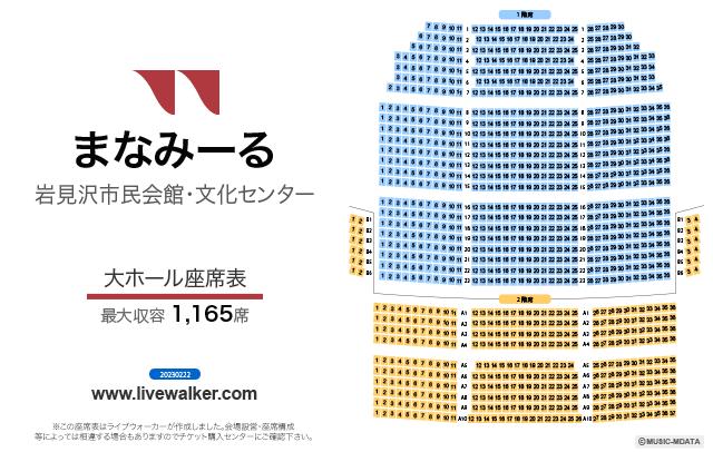 まなみーる岩見沢市民会館大ホールの座席表