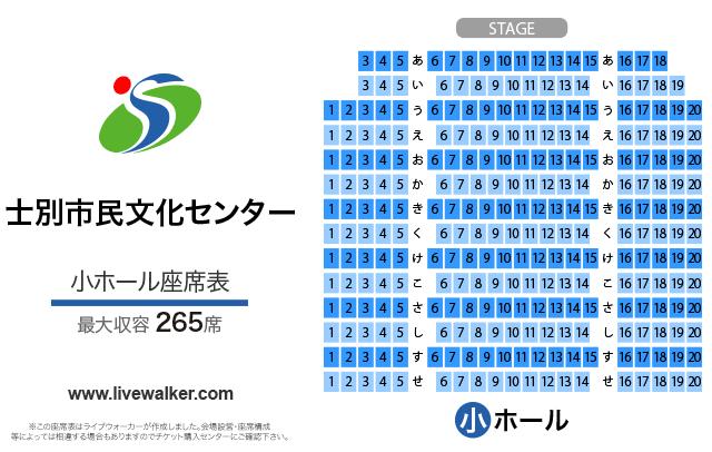 士別市民文化センター小ホールの座席表