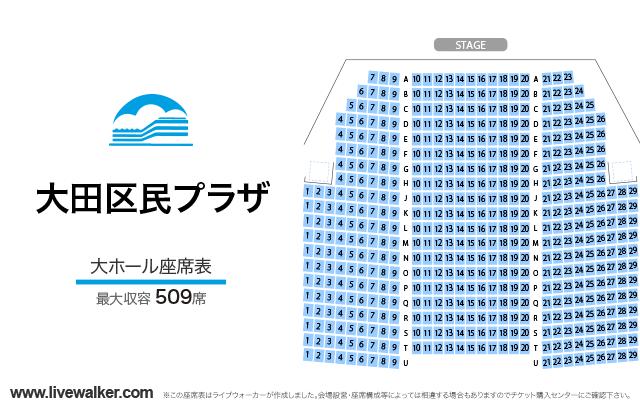 大田区民プラザ大ホールの座席表