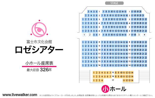 富士市文化会館ロゼシアター小ホールの座席表