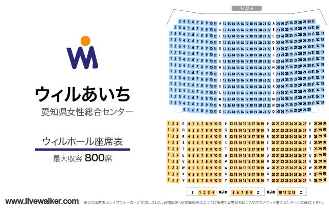 ウィルあいち ウィルホール (愛知県 名古屋市東区) - LiveWalker.com