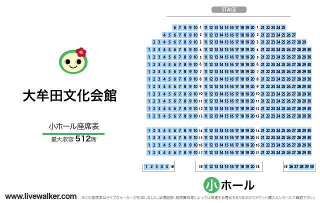 大牟田文化会館小ホールの座席表