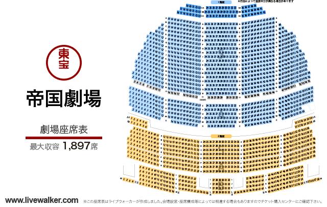 劇場 座席 帝国