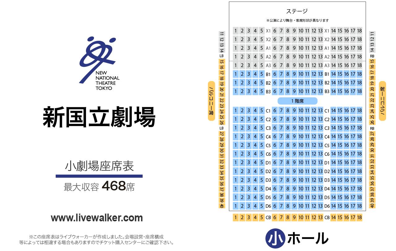 新国立劇場小劇場の座席表