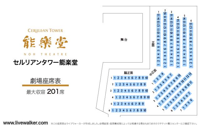セルリアンタワー能楽堂劇場の座席表