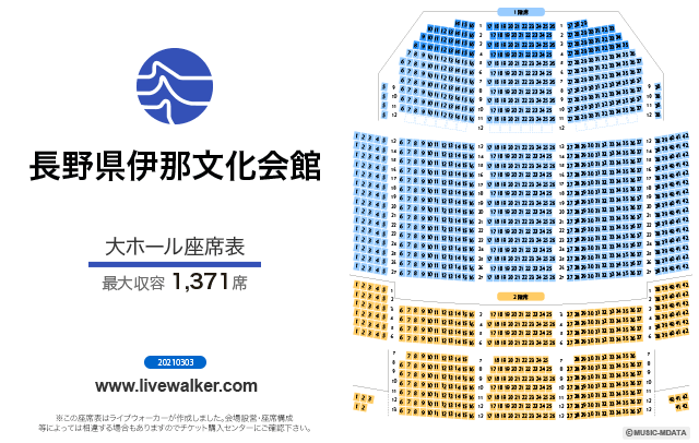 長野県伊那文化会館大ホールの座席表