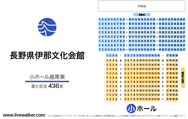長野県伊那文化会館小ホールの座席表