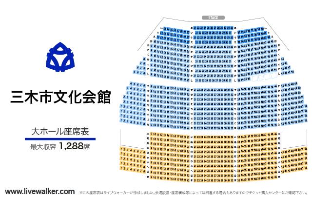三木市文化会館大ホールの座席表
