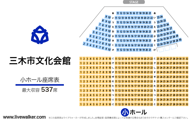 三木市文化会館小ホールの座席表