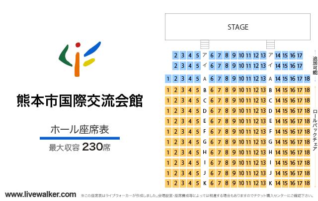 熊本市国際交流会館ホールの座席表