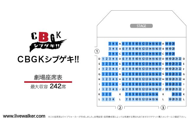 渋谷CBGKシブゲキ!!劇場の座席表