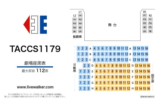 TACCS1179 (東京都 新宿区) - LiveWalker.com
