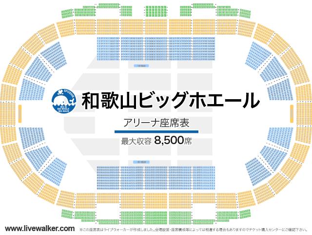 和歌山ビッグホエールアリーナの座席表
