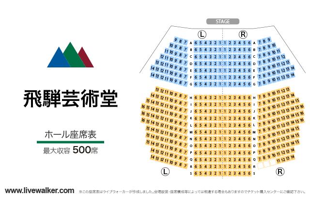 飛騨芸術堂ホールの座席表