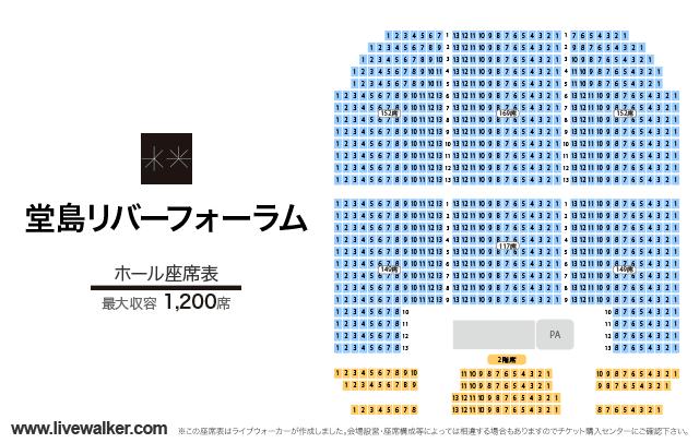 堂島リバーフォーラムホールの座席表