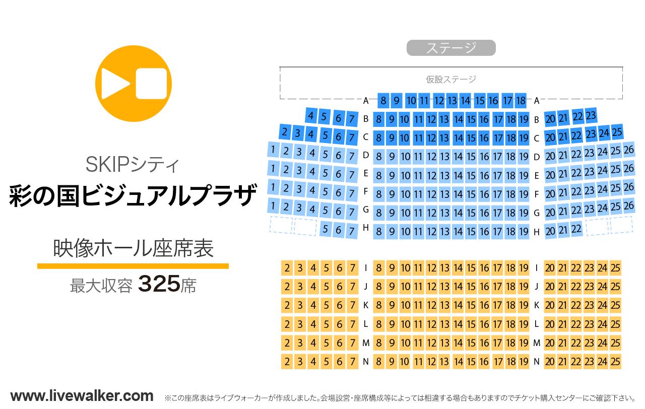 SKIPシティ彩の国ビジュアルプラザ映像ホールの座席表