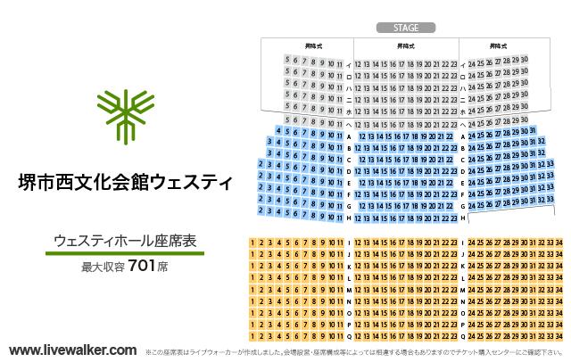 堺市西文化会館(ウェスティ)ホールの座席表