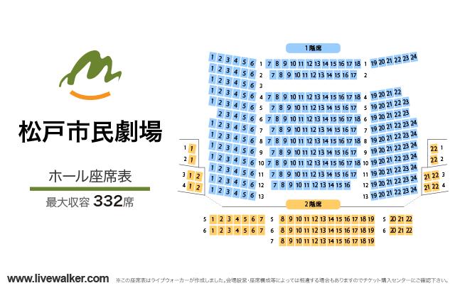 松戸市民劇場ホールの座席表