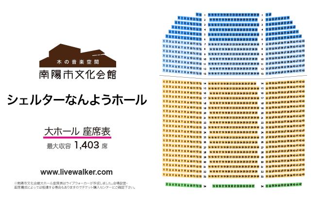 シェルターなんようホール(南陽市文化会館)大ホールの座席表