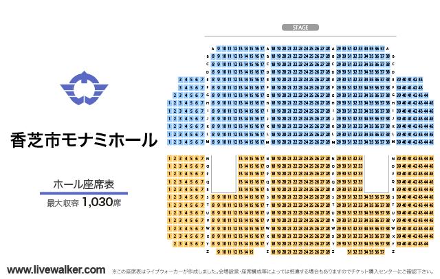 香芝市モナミホールホールの座席表