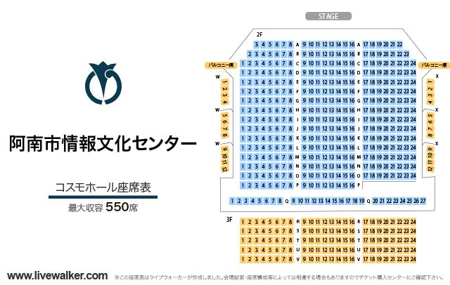 コスモホール(阿南市情報文化センター)コスモホールの座席表