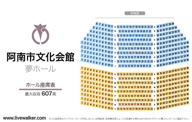 夢ホール(阿南市文化会館)ホールの座席表