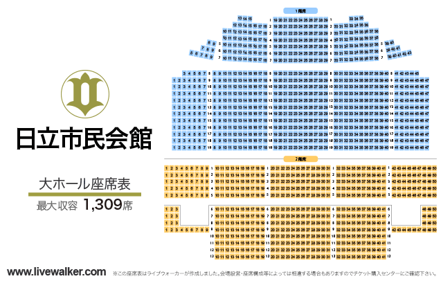 日立市民会館大ホールの座席表