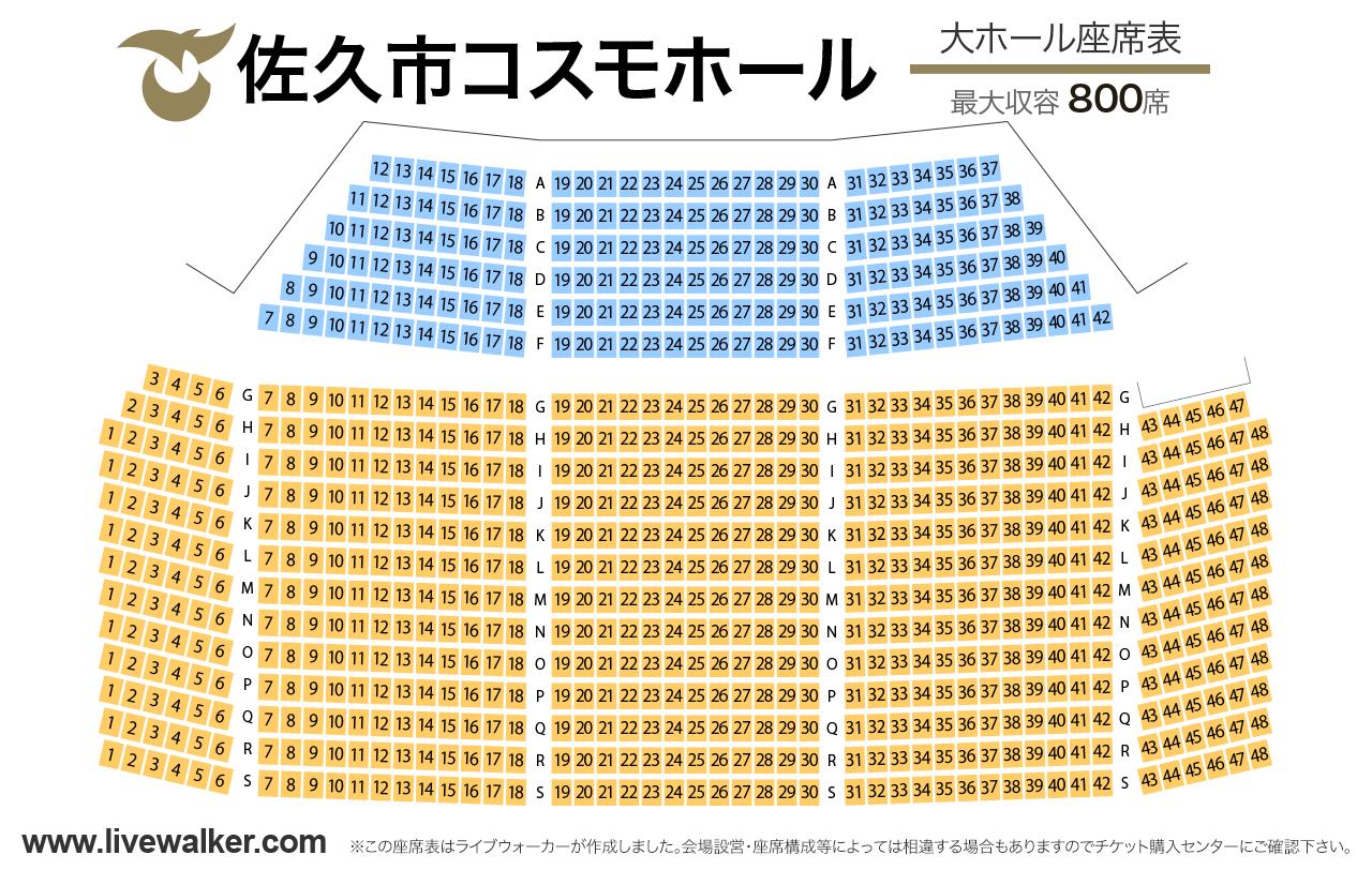 佐久市コスモホール大ホールの座席表