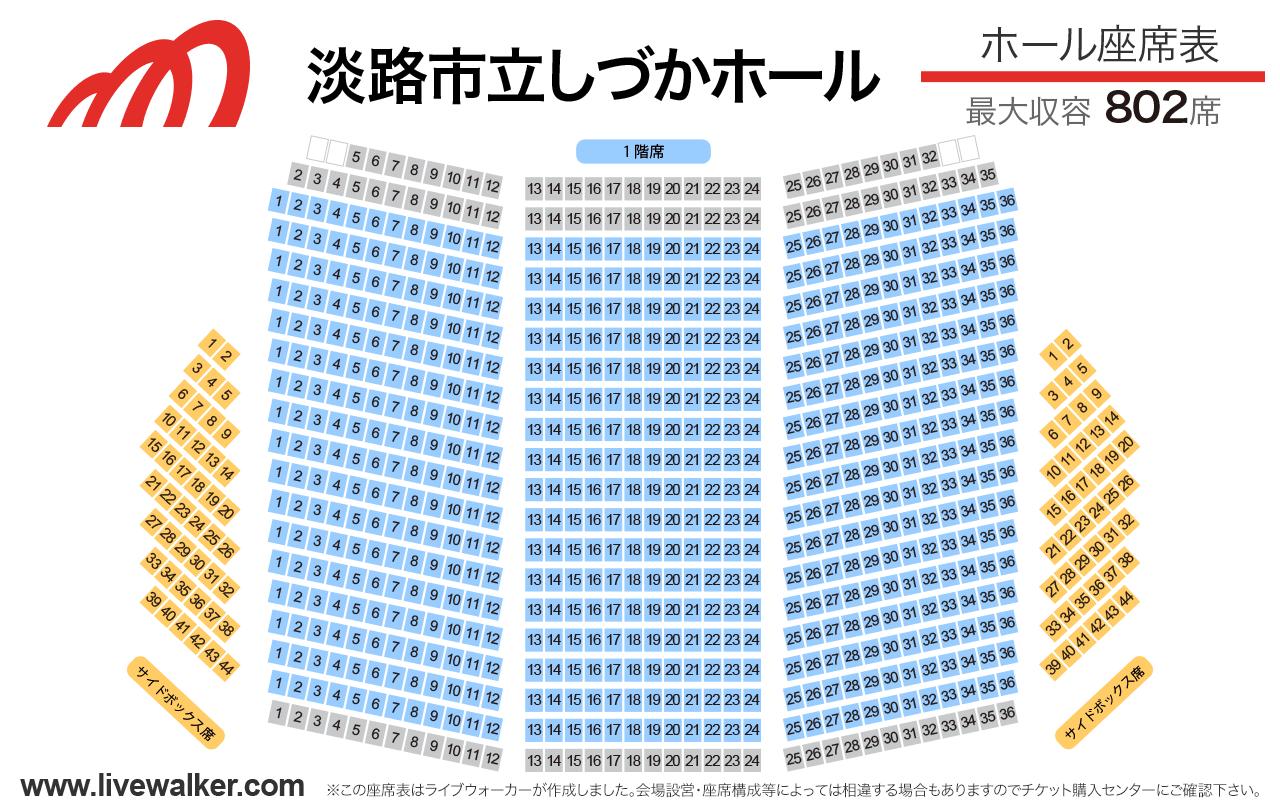 淡路市立しづかホールホールの座席表