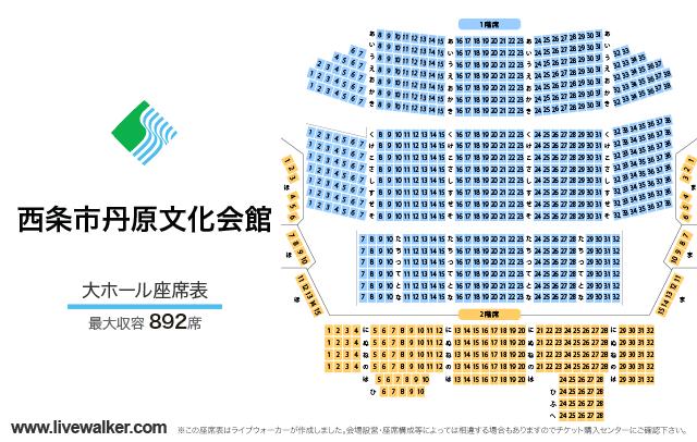 西条市丹原文化会館大ホールの座席表